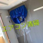 野田市 エアコン清掃