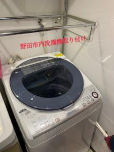 野田市 洗濯機取り付け